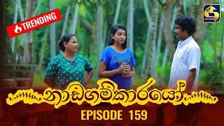Nadagamkarayo Episode 159 || ''නාඩගම්කාරයෝ'' || 30th August 2021 Thumbnail