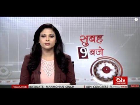 Hindi News Bulletin   हिंदी समाचार बुलेटिन – Mar 19, 2018 (9 am)