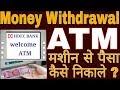 How to Withdrawal Money Hdfc bank Atm एटीएम मशीन से पैसा कैसे निकालते है