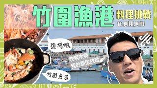 竹圍漁港海鮮現買現煮!比馬賽魚湯更厲害的料理!?|克里斯丁Vlog Feat. 亂煮阿祥、阿修