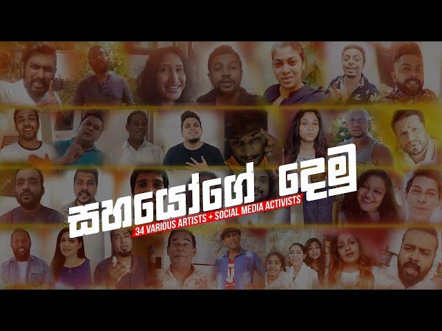 Sahayoge Demu (සහයෝගේ දෙමු) - Official Music Video