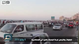 بالفيديو| عيد البسطاء في الإسكندرية.. صور وبالونات وترمس