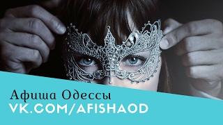 видео Киноафиша Одессы, расписание кино Одессы, афиша кино Одессы, кинотеатры Одессы