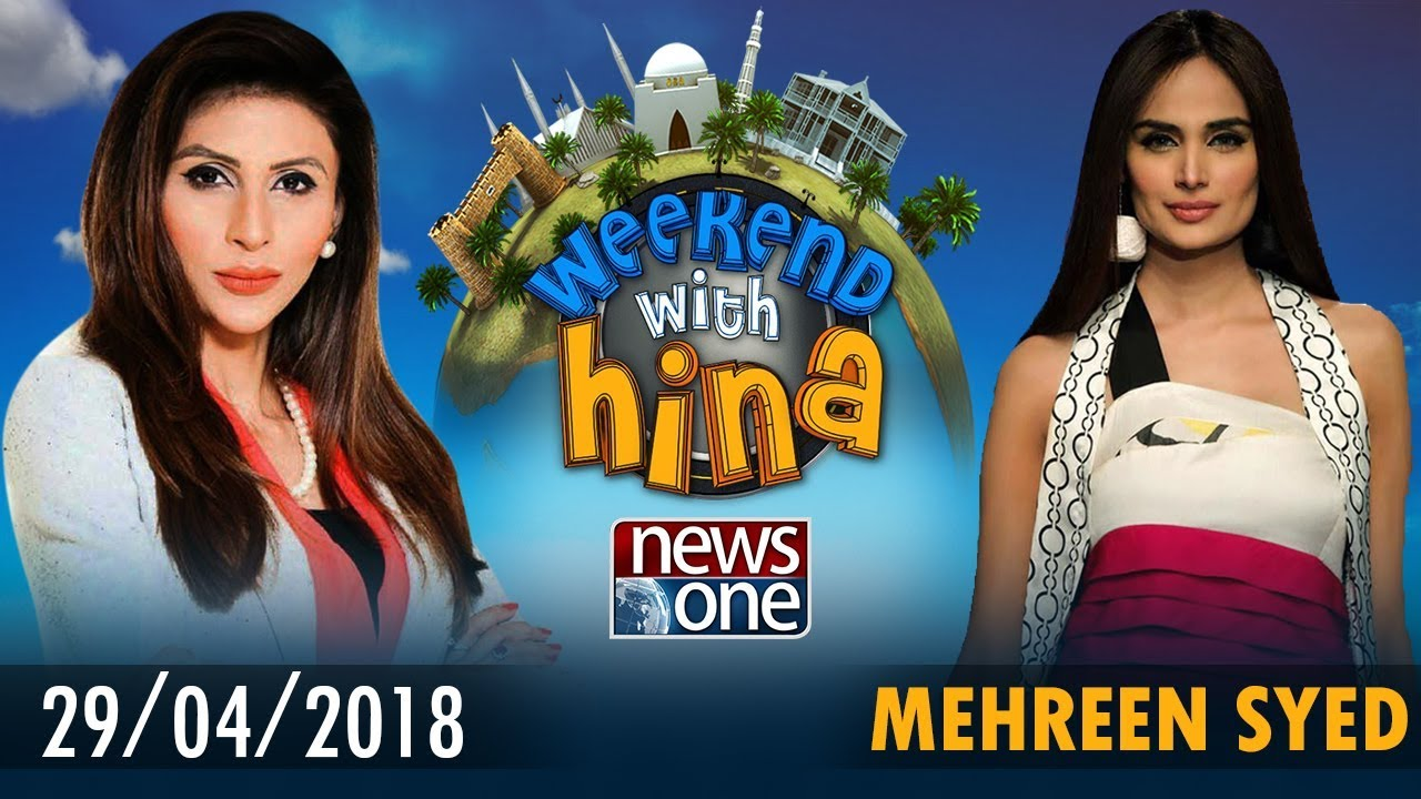 Weekend With Hina | 29-April-2018 | Mehreen Syed |
