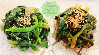 Sigeumchi Namul Recipe : Korean Spinach Side Dish (banchan) 시금치나물 만들기