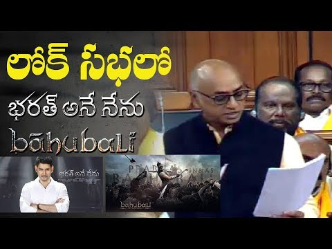 Bharat Ane Nenu & Baahubali in Lok Sabha | Galla Jayadev Speech | No confidence motion