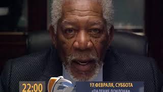 Анонс 17 02 22 00 ПАДЕНИЕ ЛОНДОНА