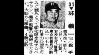 1957年 阪急ブレーブス 選手名鑑