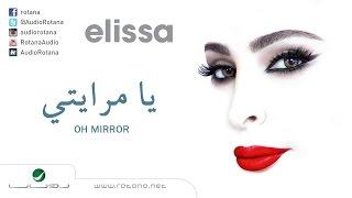 Ya Merayti ... Elissa | يا مرايتي ... إليسا