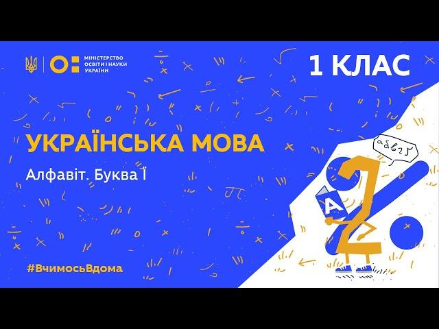 1 клас. Українська мова. Алфавіт. Буква Ї (Тиж.3:ВТ)