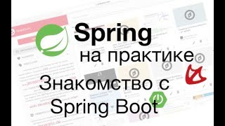 Spring на практике - Знакомство с Spring Boot