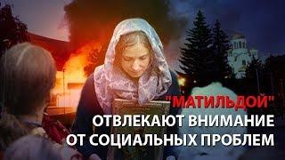 """""""Матильдой"""" отвлекают внимание от социальных проблем"""
