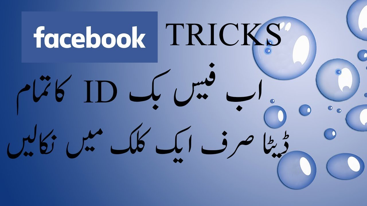 4 Facebook Cool Tricks and Hacks 2019 || zeshan kamran