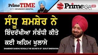 Prime Time || Shamsher Sandhu Reveals The Secrets of Surjit Bindrakhia