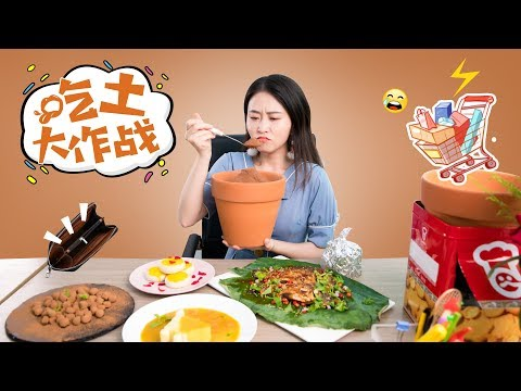 E100 How to cook 'Eating Dirt' Lunch for your friends in Office| Ms Yeah