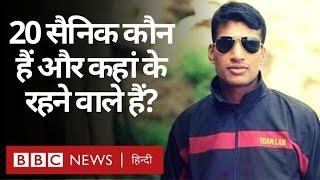 India China LAC Face Off में जो भारतीय सैनिक मारे गए, वो कौन हैं और कहां-कहां के रहने वाले हैं?
