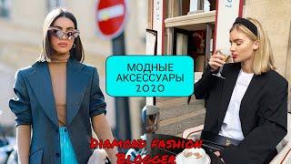 МОДНЫЕ АКСЕССУАРЫ СЕЗОНА ВЕСНА ЛЕТО 2020