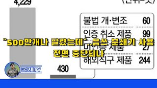 """""""500만개나…"""