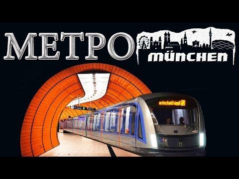 Как работает метро в мюнхене