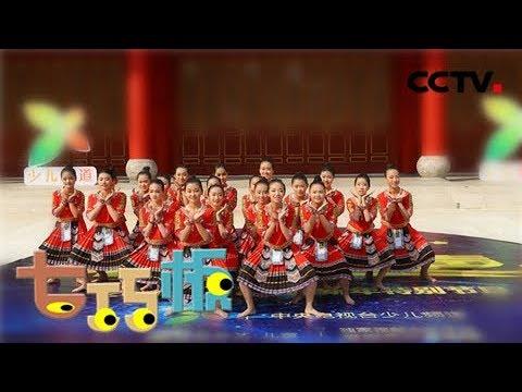 《七巧板》 快乐宝贝爱跳舞:优秀少儿歌舞荟萃 走在山水间 20180703 | CCTV少儿