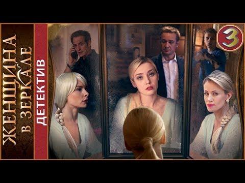 Женщина в зеркале (2018). 3 серия. Детектив, мелодрама.