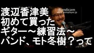 スーパーギタリスト、渡辺香津美氏。 初めて買ったギター、練習法、 そ...