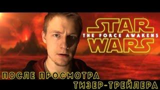 Звёздные Войны:Пробуждение Силы[После просмотра тизер-трейлера]