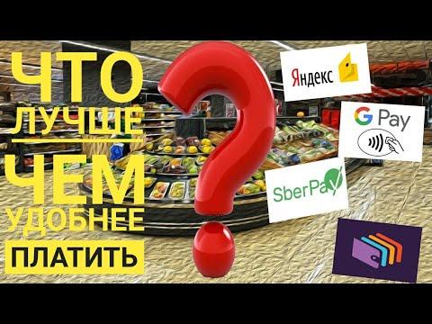 SberPay, GooglePay, ЮMoney или Кошелек? Какое приложение лучше, чем удобнее платить?