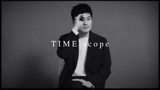 TIME SCOPE #세상을보는눈 Part 1 : 장기하 편
