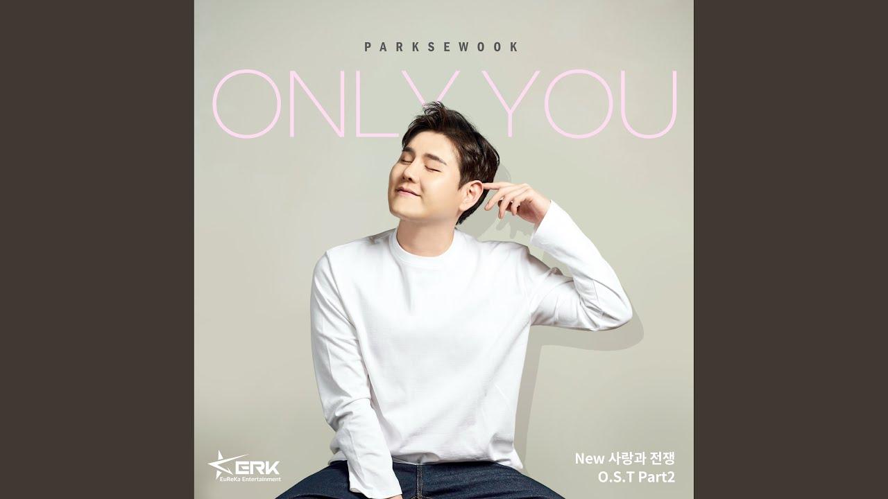 박세욱 - Only you (New 사랑과 전쟁 OST Part.2)