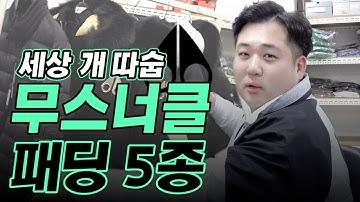 (무스너클) 세상 개 따숩!! 무스너클 패딩 5종 리뷰!! [밀라코TV]