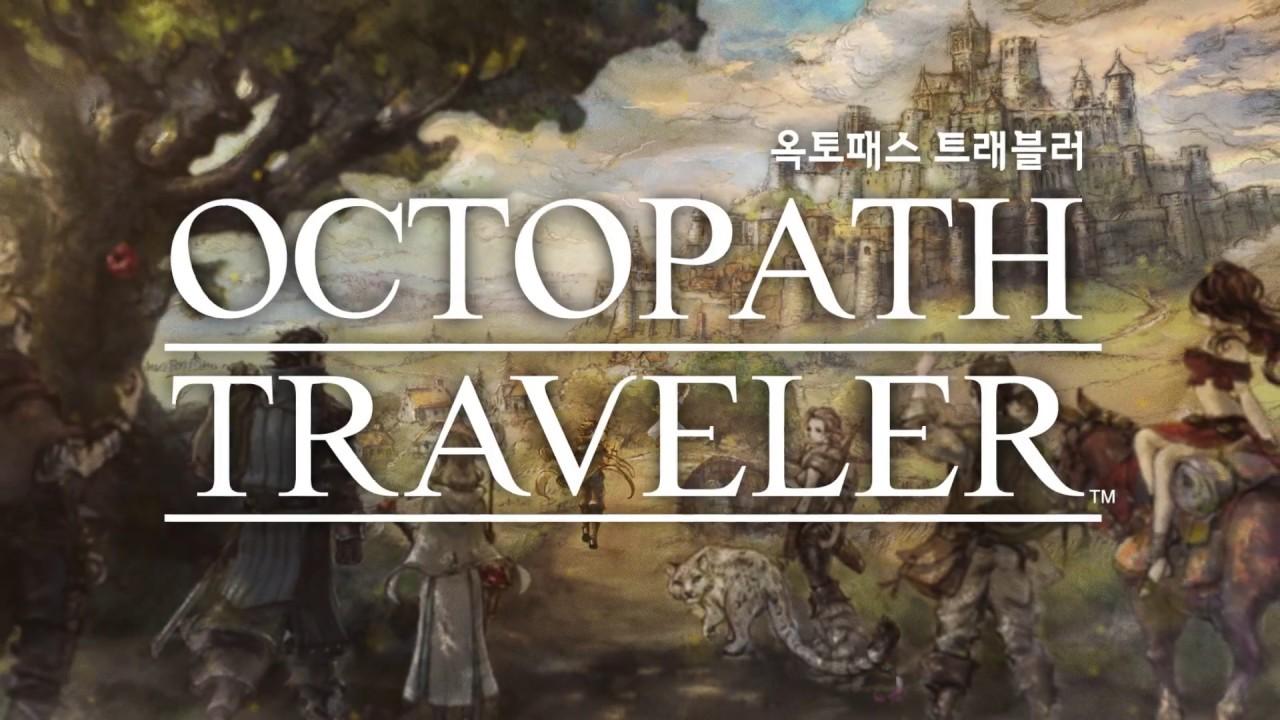 「옥토패스 트래블러」 한국어판 소개 영상