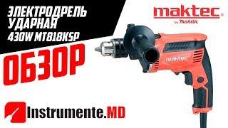 Электроударная дрель Maktec MT818KSP - обзор