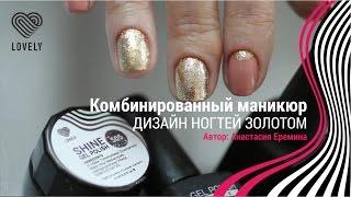ИНСТРУКЦИЯ: комбинированный маникюр с Lovely. Бонус - дизайн ногтей с золотом