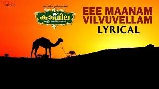 Eee Maanam Vilvuvellam Lyrical | Kafila | Kalabhavan Basheer , Shiyas Iyya
