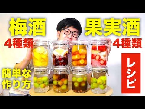 梅酒と果実酒の作り方とレシピ8種【ブランデー,いちご,黒糖,ラムキャラメルバナナ酒】