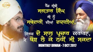 Gaini Jagtar Singh Ji