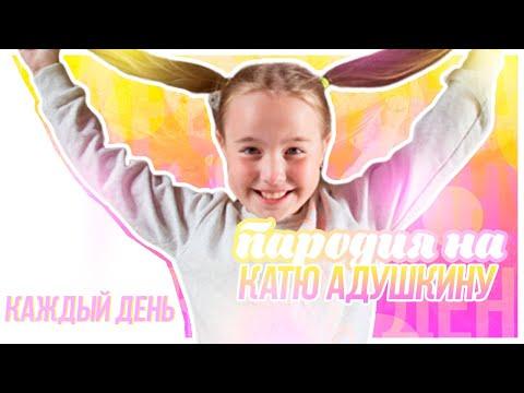 ПАРОДИЯ на Катя Адушкина - КАЖДЫЙ ДЕНЬ клип