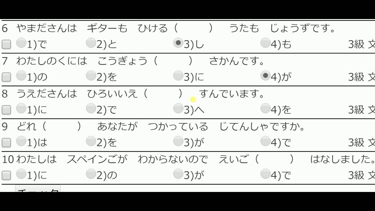 N3日檢考題精準解析2 - YouTube