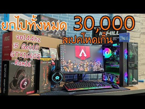 คอมเล่นเกมส์ 30,000 ลื่นหัวเเตกจริงดิ!