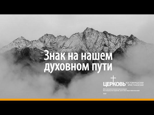 📖Знак на нашем духовном пути (Игнатюк Олег | 13 сентября 2020)