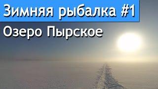 Зимова риболовля 2016 #1 - Ловля ротана взимку. Озеро Пырское