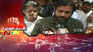Let Us Fight Together Collectively Says Pawan Kalyan | Janasena Slogan | Power Punch | NTV thumbnail