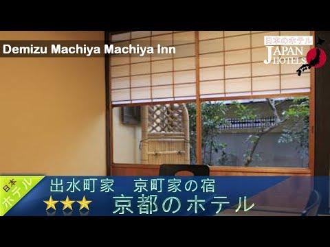 Demizu Machiya Machiya Inn - Kyoto Hotels, Japan