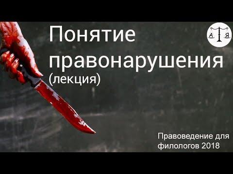 Понятие правонарушения (лекция)