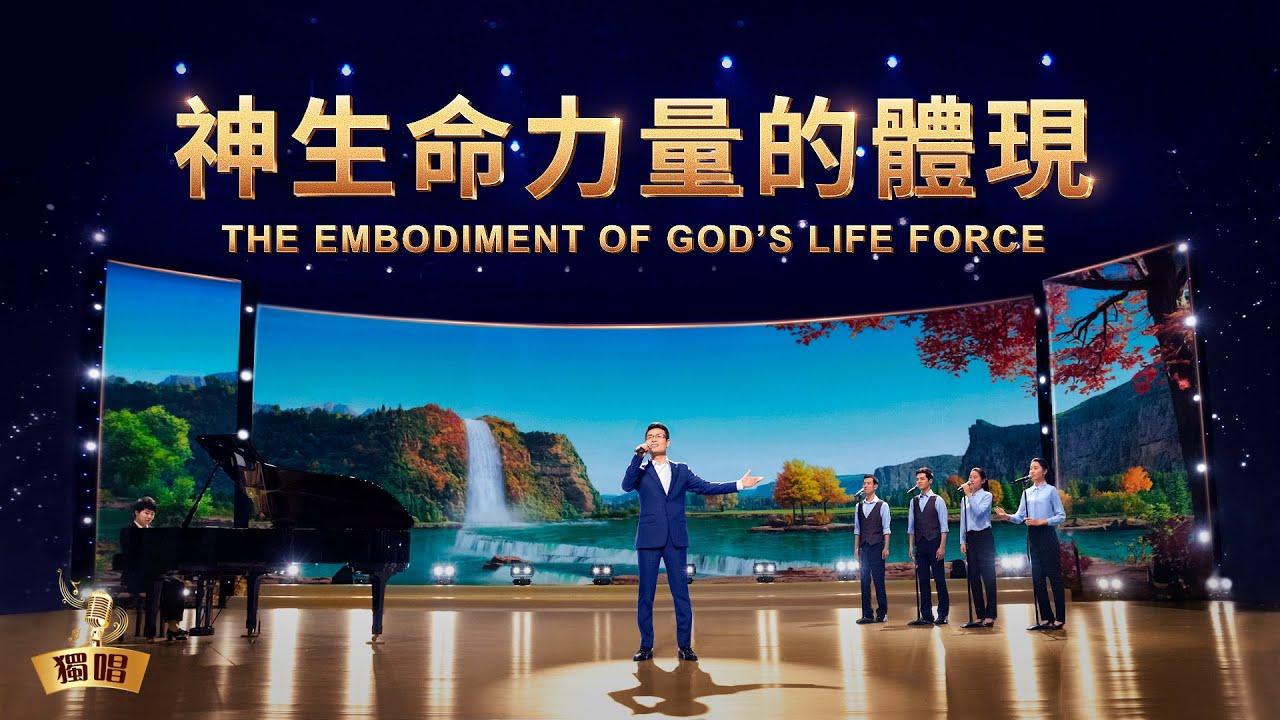赞美歌曲《神生命力量的体现》【全能神教会诗歌】