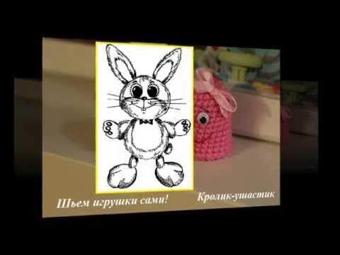 Видеозапись Шьем игрушки сами. Кролик ушастик