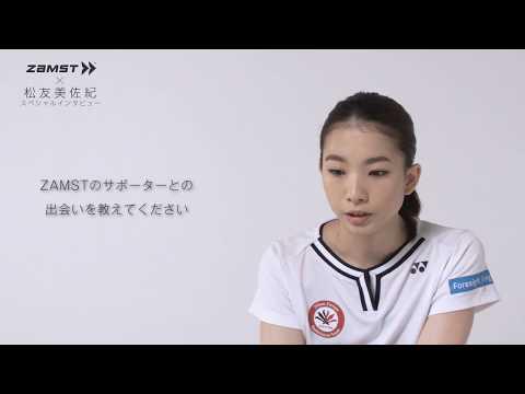 ZAMST × バドミントン 松友美佐紀選手 スペシャルインタビュー