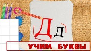 Учим буквы - Буква Д. Видео для детей от 4х лет.