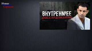 Внутреннее расследование Подстава 1 4 серии сериал/ Новые русские сериалы/ краткое содержа